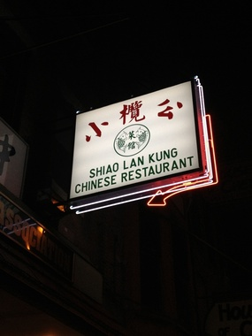 Shiao Lan Kung Restaurant