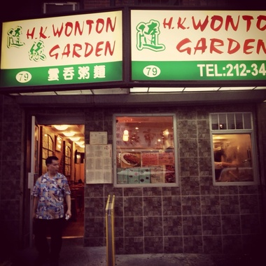 New Wonton Garden Corp