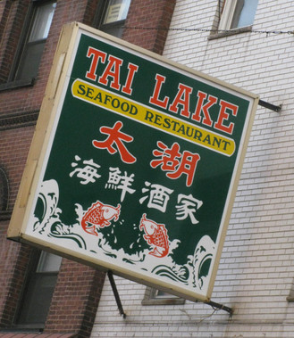 Tai Lake Restaurant