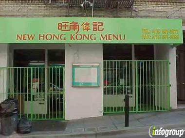 New Hong Kong Menu